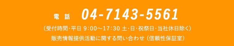 04-7143-5561